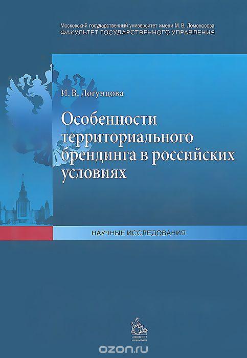 Особенности территриального брендинга в российских условиях