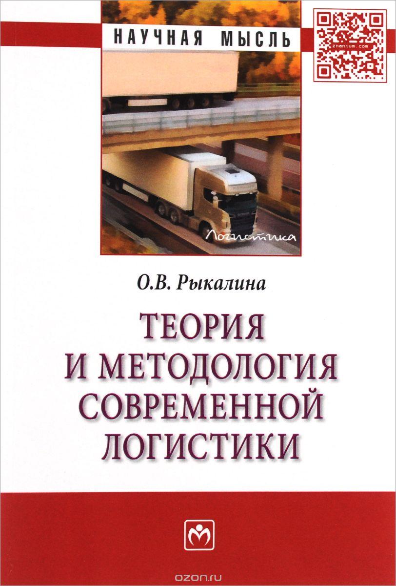 Теория и методология современной логистики