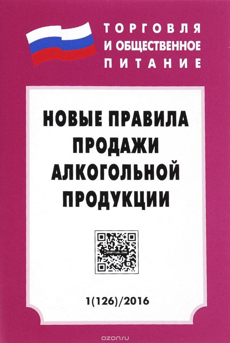 Новые правила продажи алкогольной продукции.  Выпуск 1 (126)