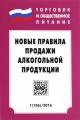 Новые правила продажи алкогольной продукции. Выпуск 1(126)