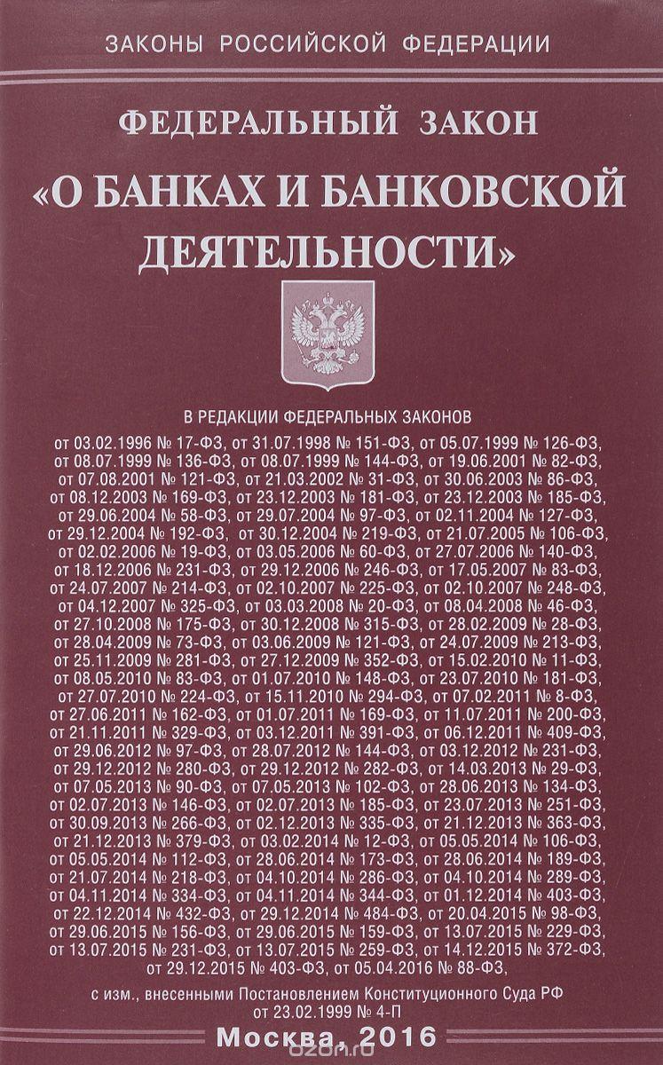 О банках и банковской деятельности.  Федеральный Закон