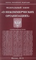 О некоммерческих организациях. Федеральный Закон