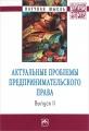 Актуальные проблемы предпринимательского права. Выпуск 2
