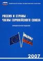 Россия и страны - члены Европейского союза. 2007