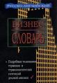 Англо-русский, русско-английский бизнес-словарь с приложением