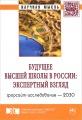Будущее высшей школы в России. Экспертный взгляд. Форсайт-исследование - 2030