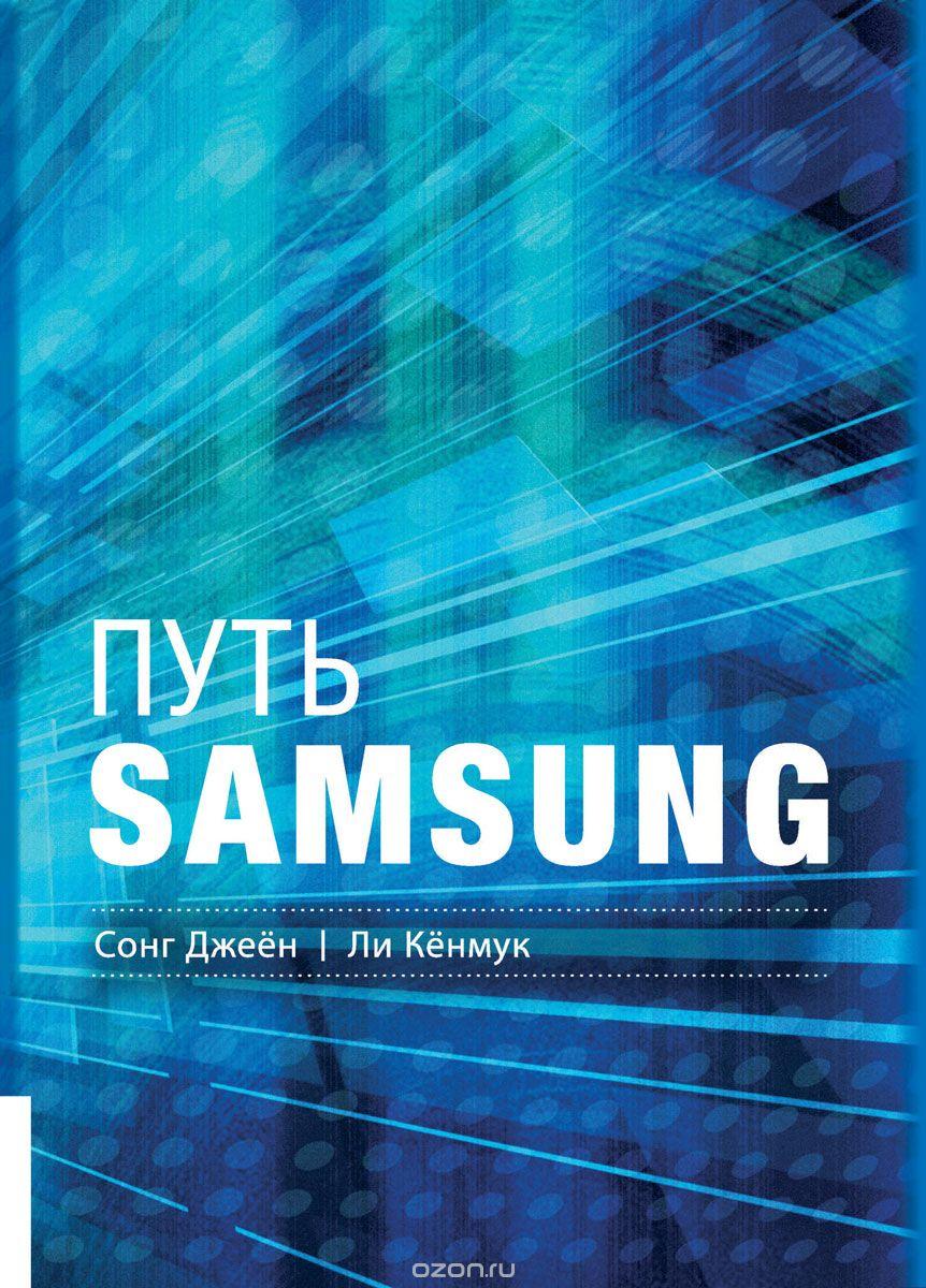 Путь Samsung.  Стратегии управления изменениями от мирового лидера в области инноваций и дизайна