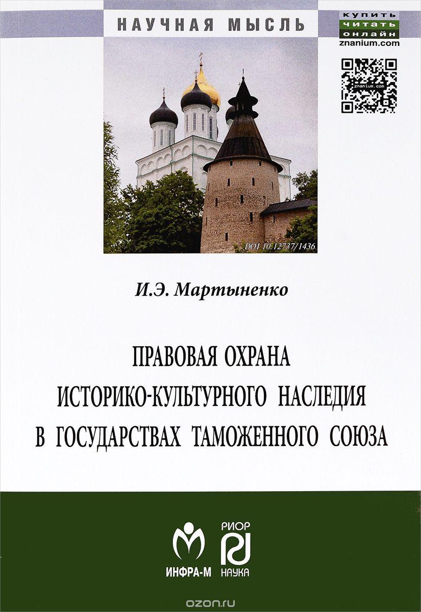 Правовая охрана историко-культурного наследия в государствах Таможенного союза в рамках Евразийского экономического сообщества