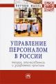 Управление персоналом в России. Теория, отечественная и зарубежная практика. Книга 2