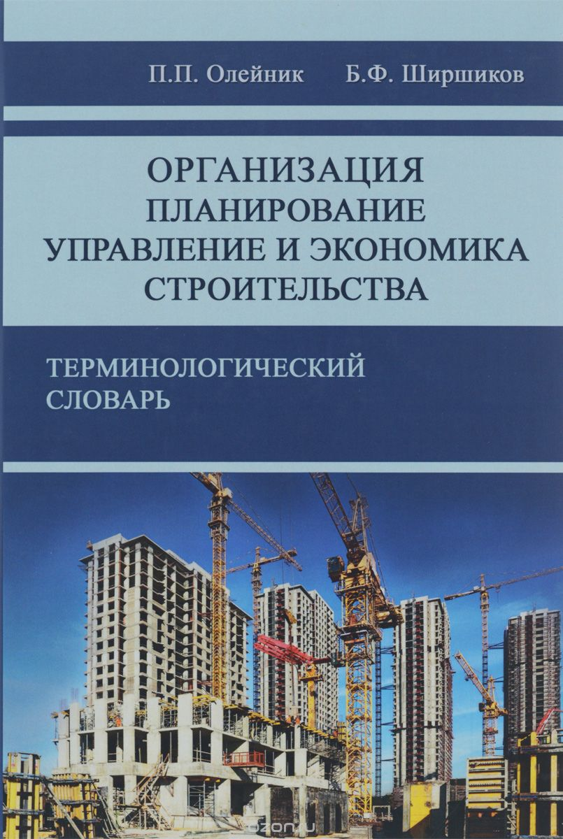 """""""Организация,  планирование,  управления и экономика строительства.  Терминологический словар"""