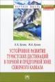 Устойчивое разв.турист.дестинаций в гор.и предг.:Моногр./К.К.Кулян-НИЦ ИНФРА-М,2016-143с(Науч.мысль)
