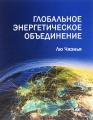 Глобальное энергетическое объединение
