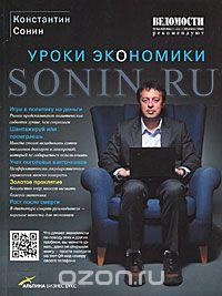 Sonin. ru.  Уроки экономики