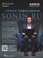 Sonin.ru. Уроки экономики
