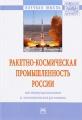 Ракетно-космическая промышленность России