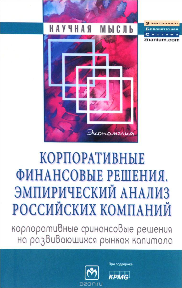 Корпоративные финансовые решения.  Эмпирический анализ российских компаний.  Корпоративные финансовые решения на развивающихся рынках капитала