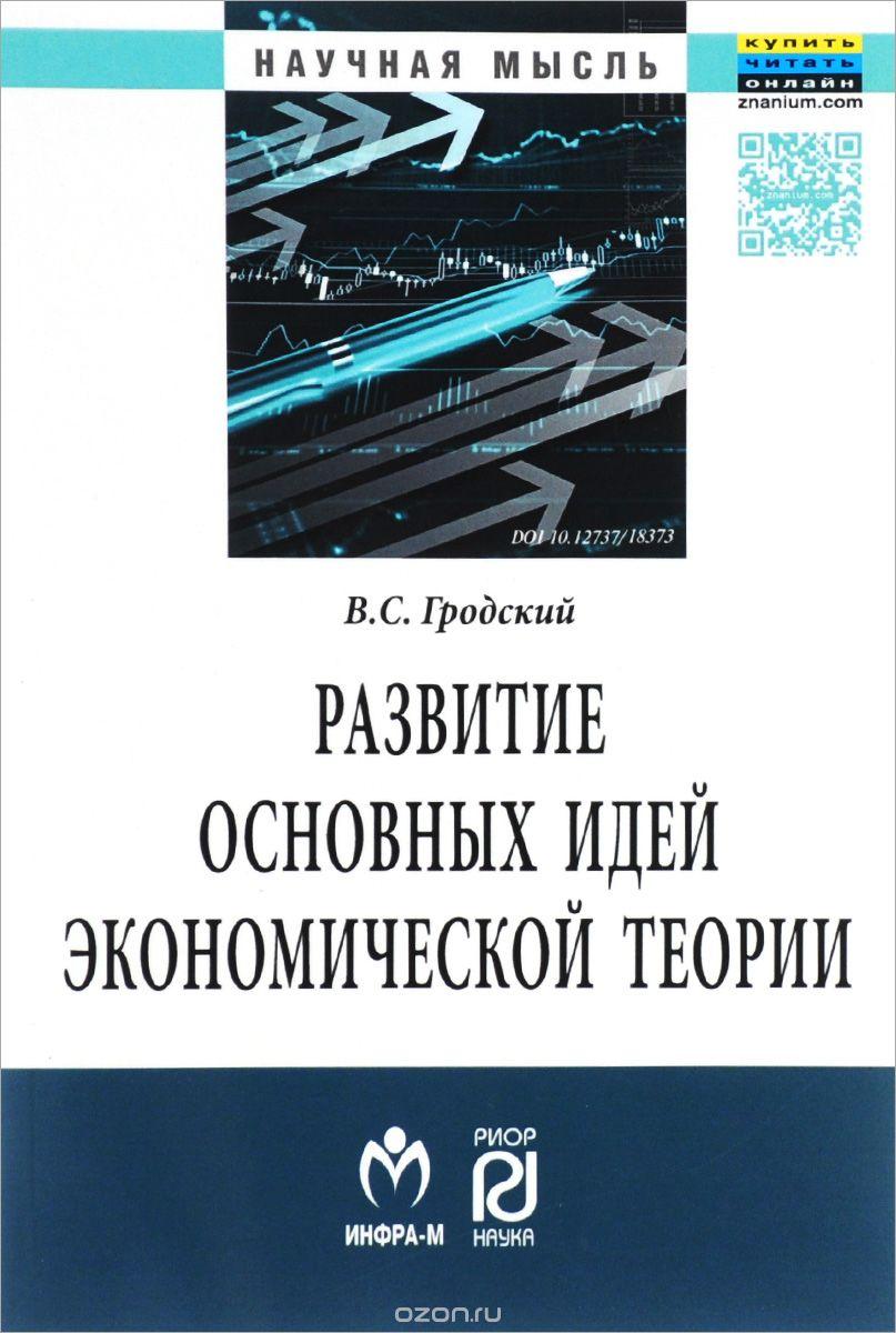 Развитие основных идей экономической теории