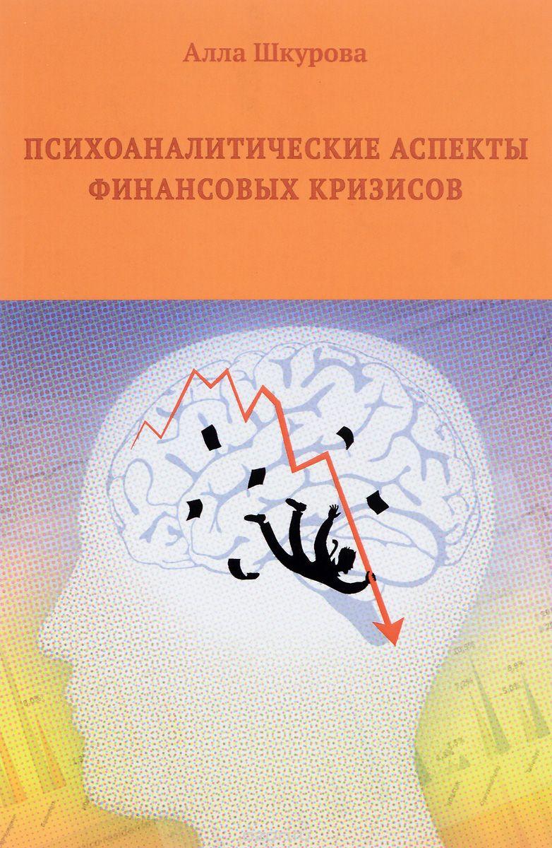 Гр. Психоаналитические аспекты финансовых кризисов  (12+)