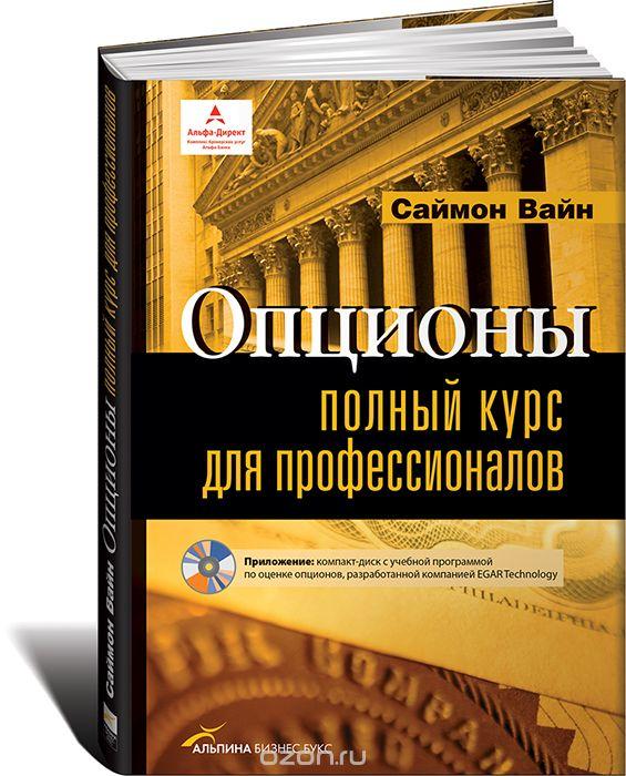 Опционы.  Полный курс для профессионалов  (+ CD-ROM)