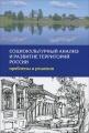 Социокультурный анализ и развитие территорий России. Проблемы и решения