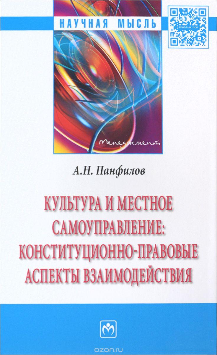 Культура и местное самоуправление. . . : Моногр.  /А. Н. Панфилов-М. :НИЦ ИНФРА-М, 2016-237с.  (Науч. мысль)  (п)