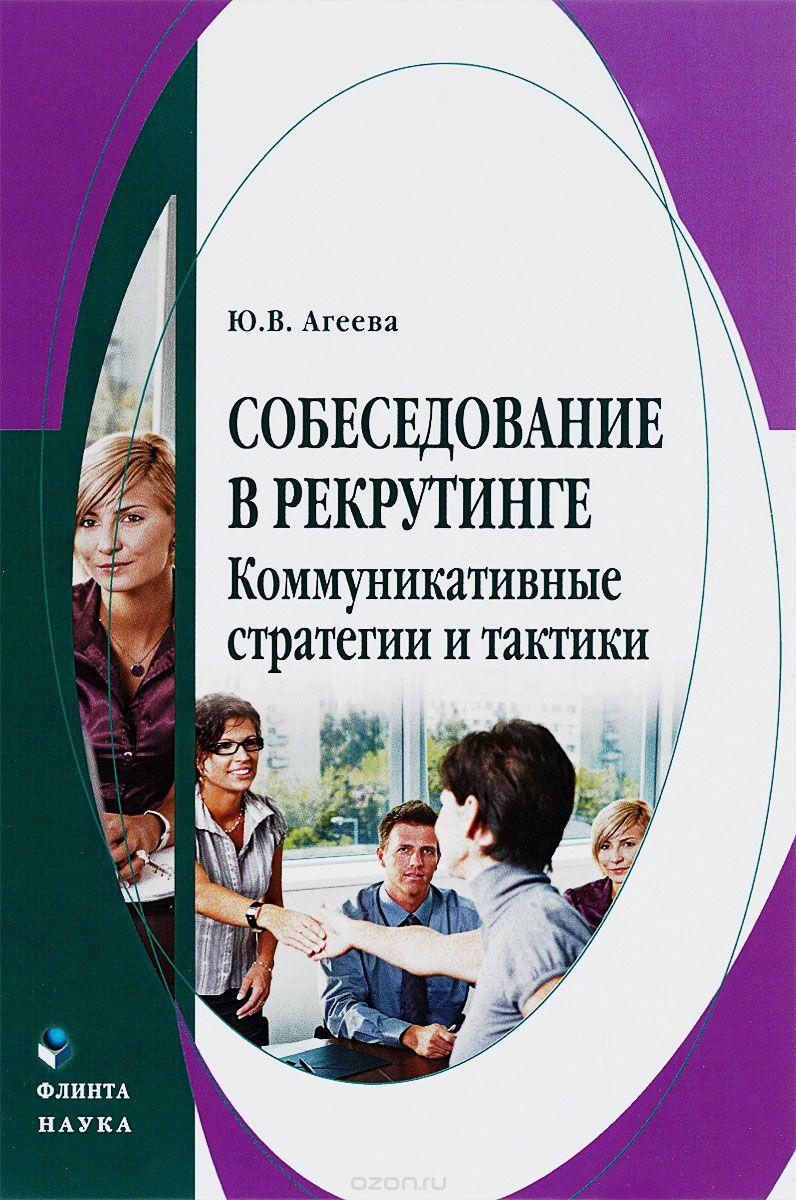 Собеседование в рекрутинге : коммуникативные стратегии и тактики : монография.  Агеева Ю. В.