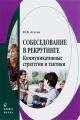 Собеседование в рекрутинге : коммуникативные стратегии и тактики : монография. Агеева Ю.В.