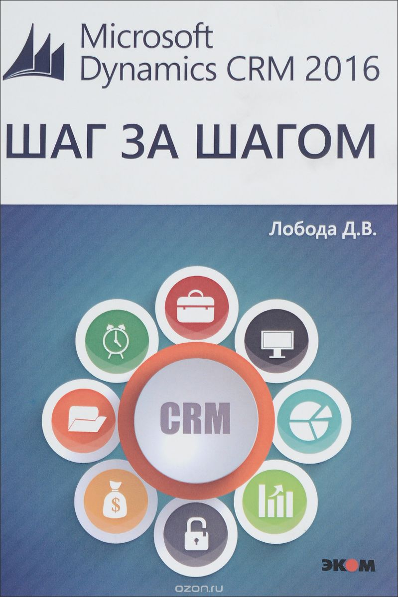 Шаг за шагом.  Microsoft Dynamics CRM 2016