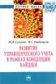 Развитие упр.учета в рамках концеп.кайдзен:Моногр./Ю.И.Сигидов-НИЦ ИНФРА-М,2016-180с.(Науч.мысль)(о)