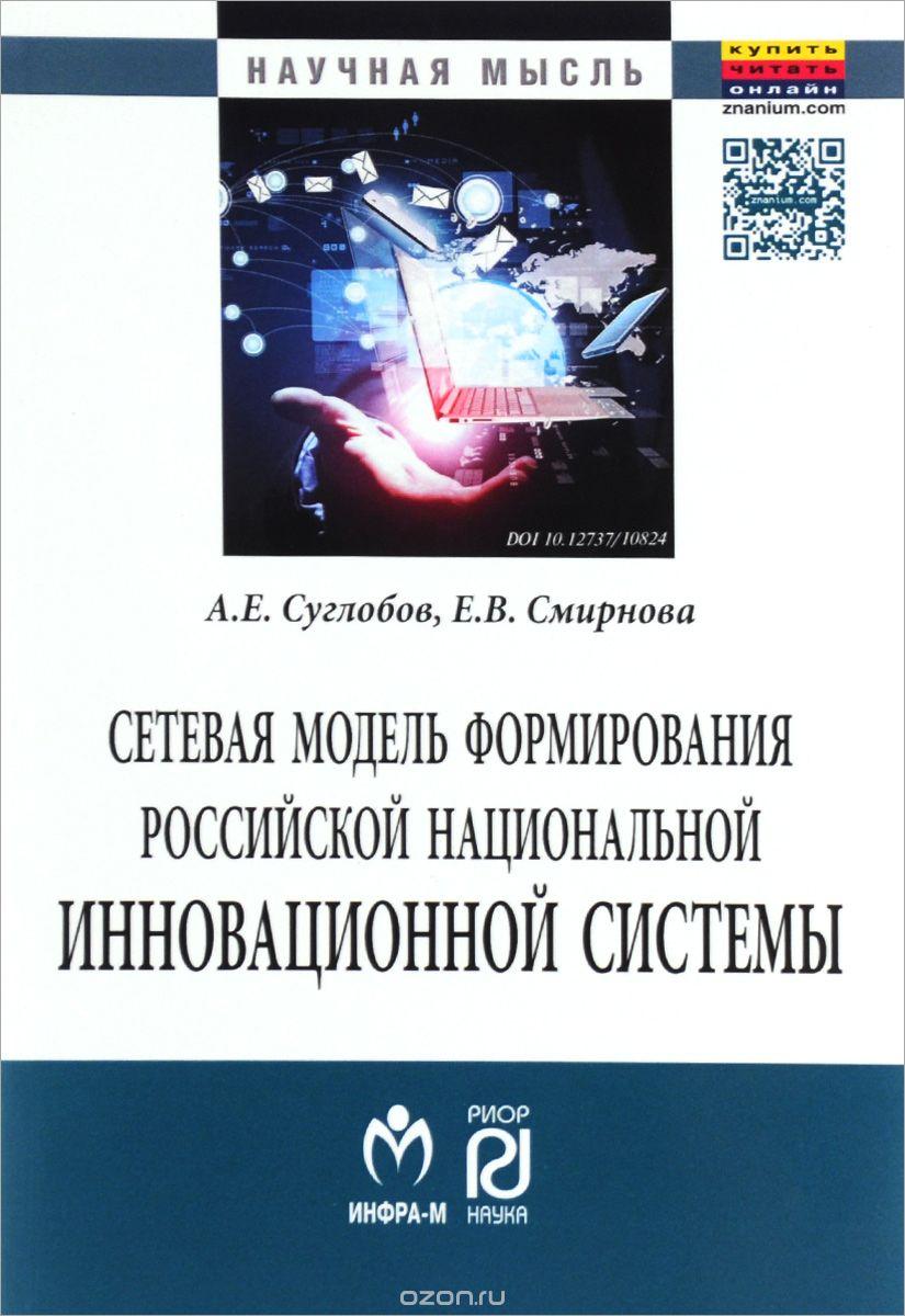 Сетевая модель формирования российской национальной инновационной системы