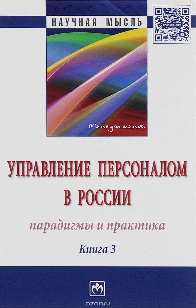 Управление персоналом в России: парадиг.  и практ.  Кн. 3: Моногр.  /А. Я. Кибанов -М. : НИЦ ИНФРА-М,  2016