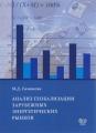 Анализ глобализации зарубежных энергетических рынков
