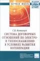 Система договорных отношений по электро- и теплоснаб. в..: Моногр./С.В.Матиящук-ИНФРА-М,2014-238с. (