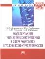 Моделирование управленческих решений в сфере экон.в усл.неопределен:Моногр/-НИЦ ИНФРА-М,2015-320с(П)