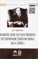 Развитие идеи государственного регулирования дефектов рынка Дж. М. Кейнса:Монография/В.С.Гродский-М.