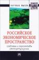 Российское экономическое пространство. Проблемы и перспективы реструктуризации