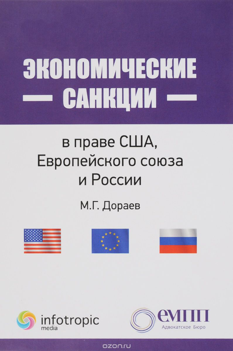 Экономические санкции в праве США,  Европейского союза и России.  Монография