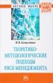 Теоретико-методол.подходы риск-менеджм.:Моногр./Н.В.Капустина-М.:НИЦ ИНФРА-М,2016-140(Науч.мысль)(о)