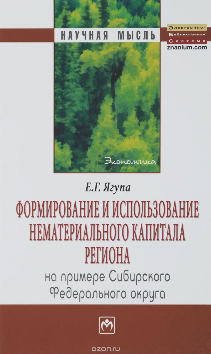 Формирование и использование нематериального капитала региона  (на примере Сибирского федеративного о
