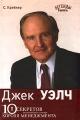 Джек Уэлч. 10 секретов величайшего в мире короля менеджмента