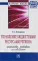 Управление бюджетными ресурсами региона: финансово-правовое исследование: Монография. Бочкарева Е.А.