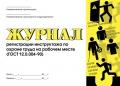 Журнал регистрации инструктажа по охране труда на рабочем месте (ГОСТ 12.0.004-90)