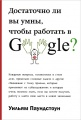 Достаточно ли вы умны чтобы работать в Googlе?