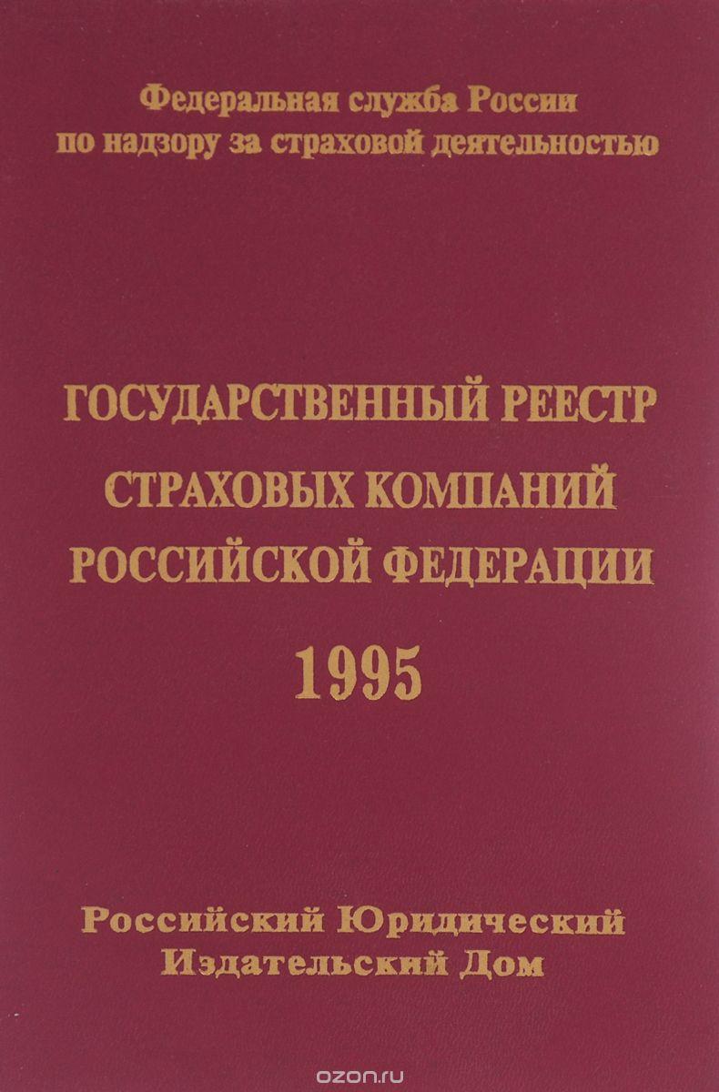 Государственный реестр страховых компаний Российской Федерации 1995
