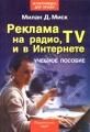 Реклама на радио, TV и в Интернете