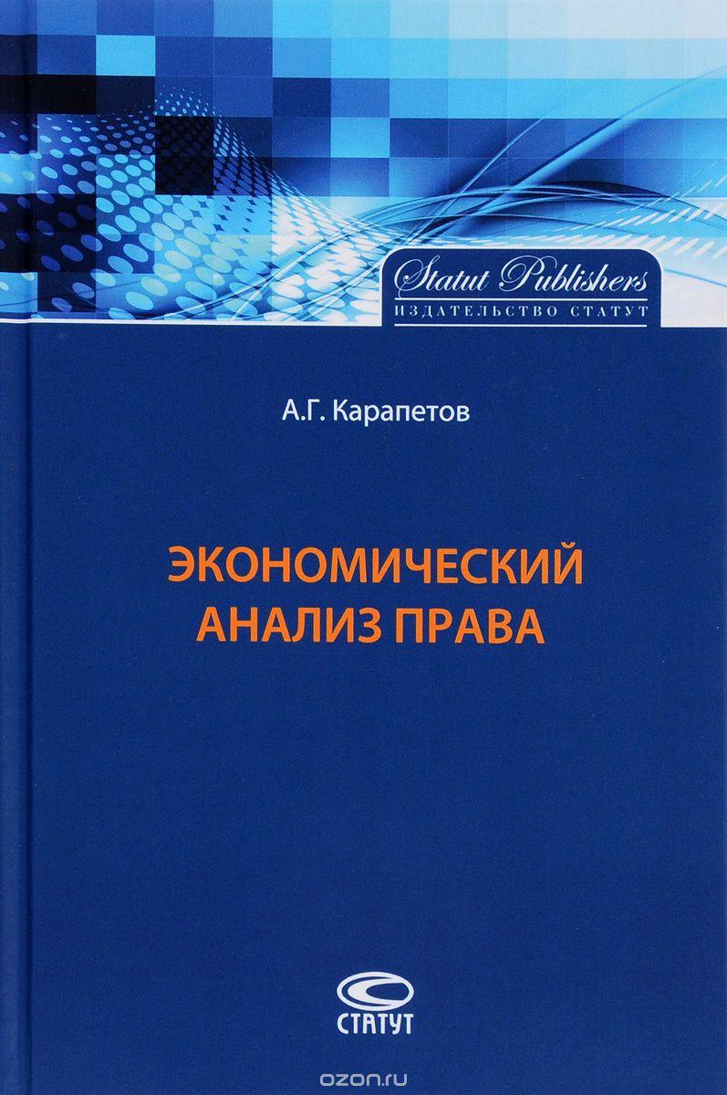 Экономический анализ права