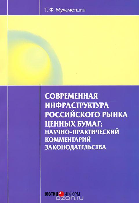 Современная инфраструктура российского рынка ценных бумаг.  Научно-практический комментарий законодательства
