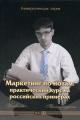 Маркетинг по нотам. Практический курс на российских примерах