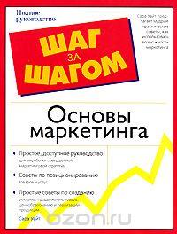 Основы маркетинга