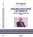 Право интеллектуальной собственности. Авторское право и смежные права. XXI век